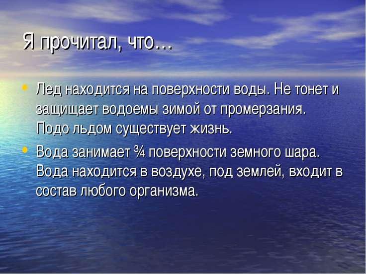 Я прочитал, что… Лед находится на поверхности воды. Не тонет и защищает водое...