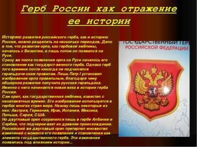 Герб России как отражение ее истории Историю развития российского герба, как ...