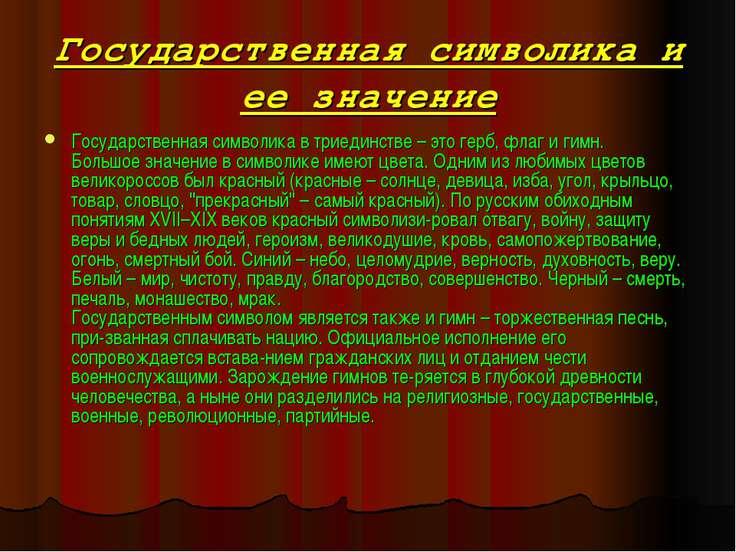 Государственная символика и ее значение Государственная символика в триединст...