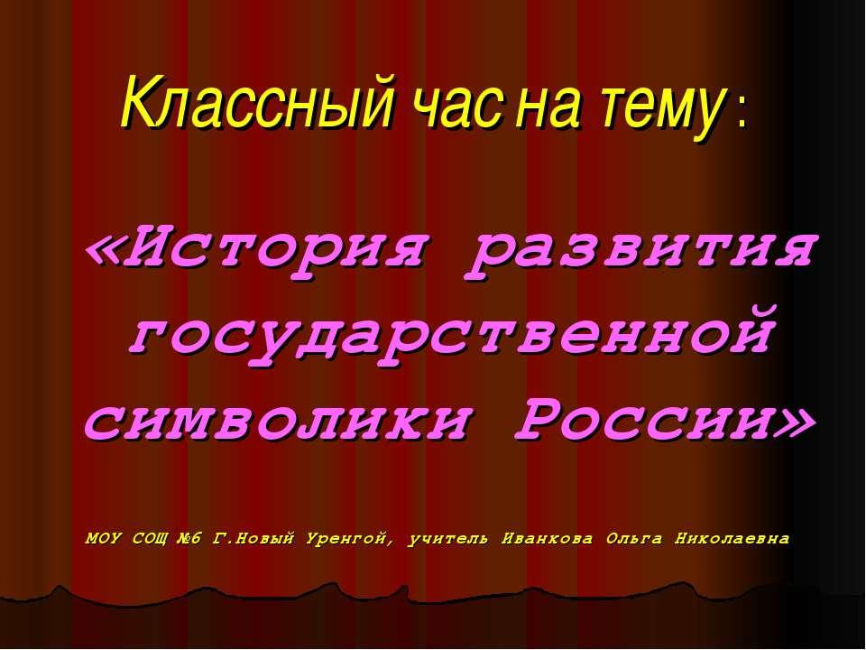 Классный час на тему : «История развития государственной символики России» МО...
