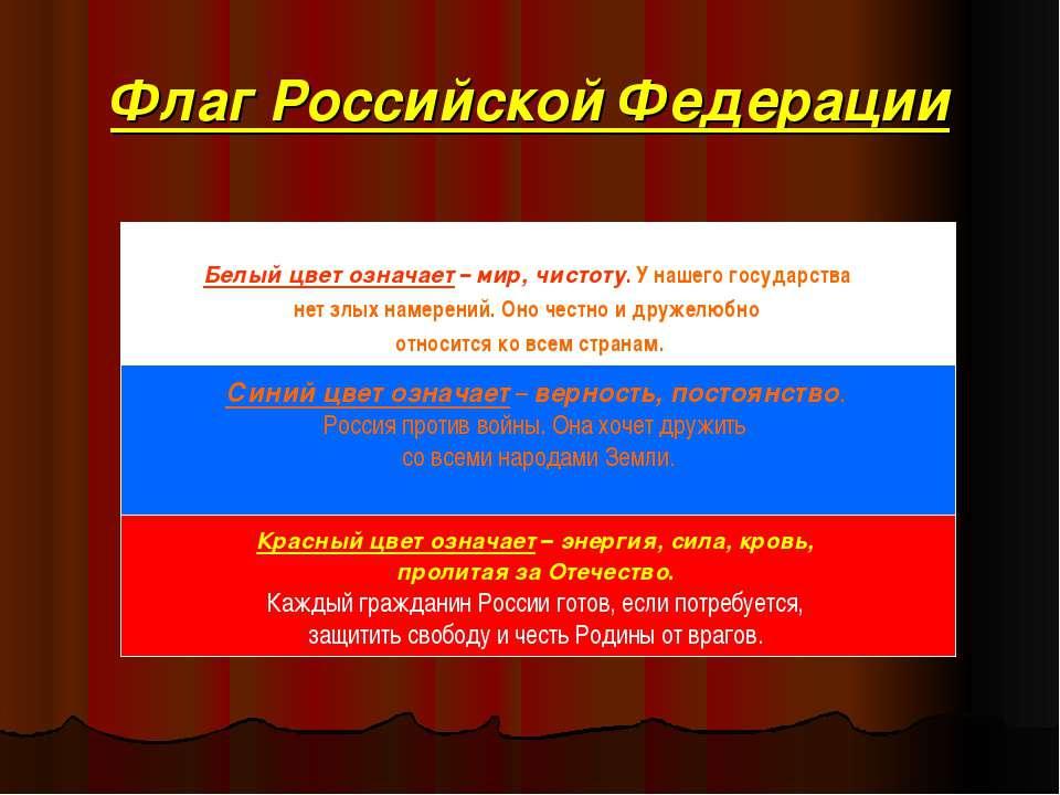 Флаг Российской Федерации Белый цвет означает – мир, чистоту. У нашего госуда...