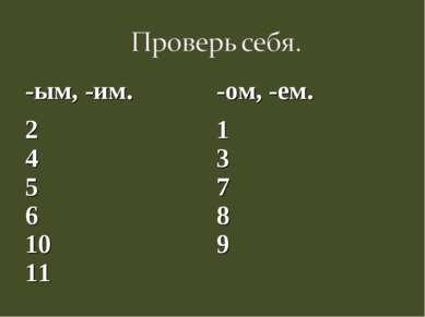 -ым, -им. -ом, -ем. 2 4 5 6 10 11 1 3 7 8 9