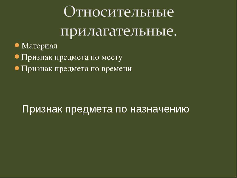 Материал Признак предмета по месту Признак предмета по времени Признак предме...