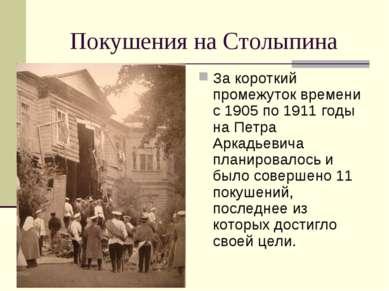 Покушения на Столыпина За короткий промежуток времени с 1905 по 1911 годы на ...