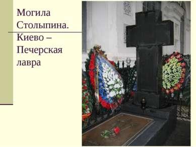 Могила Столыпина. Киево – Печерская лавра