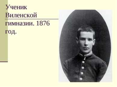Ученик Виленской гимназии. 1876 год.