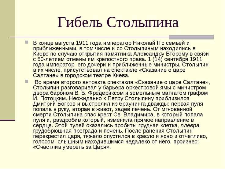 Гибель Столыпина В конце августа 1911 года император Николай II с семьёй и пр...