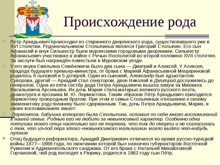 Происхождение рода Пётр Аркадьевич происходил из старинного дворянского рода,...