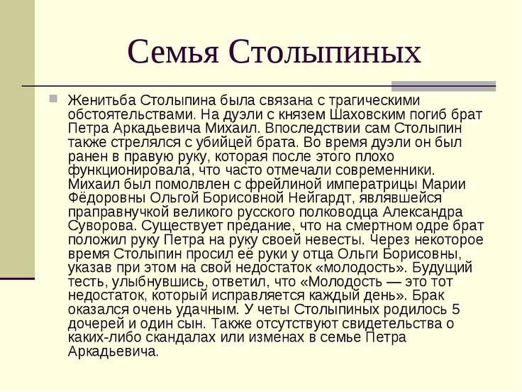 Семья Столыпиных Женитьба Столыпина была связана с трагическими обстоятельств...