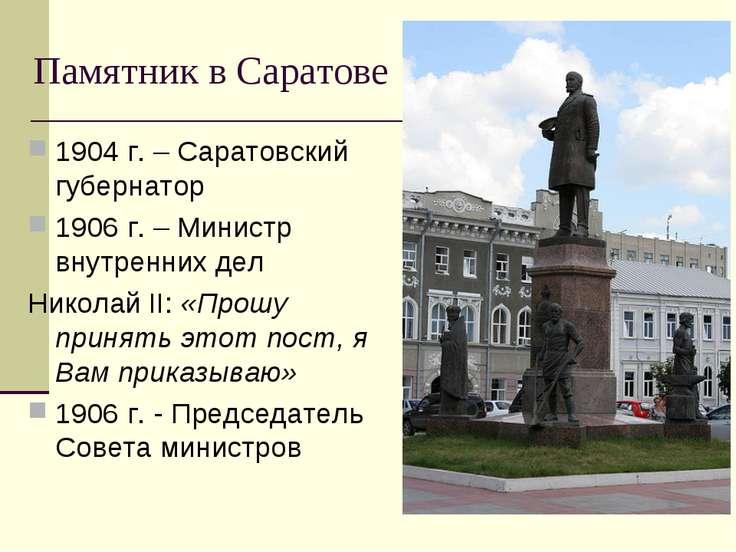 Памятник в Саратове 1904 г. – Саратовский губернатор 1906 г. – Министр внутре...