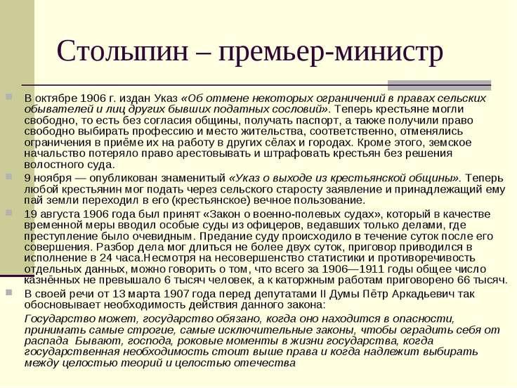 Столыпин – премьер-министр В октябре 1906 г. издан Указ «Об отмене некоторых ...