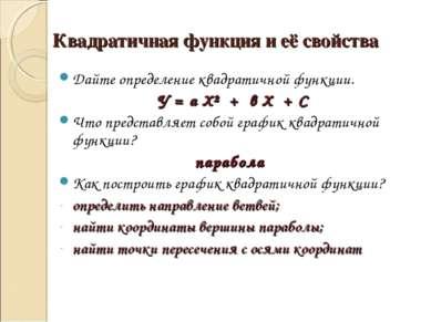 Квадратичная функция и её свойства Дайте определение квадратичной функции. У ...