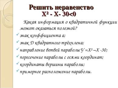 Решить неравенство Х² - Х- 30