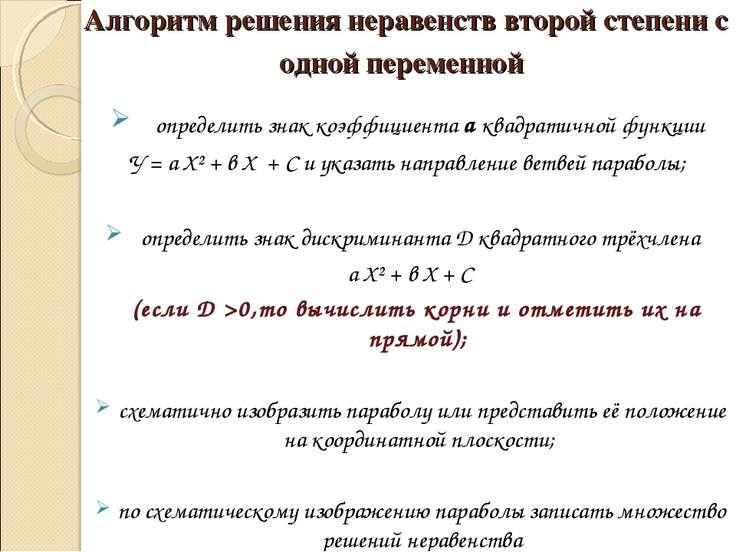 Алгоритм решения неравенств второй степени с одной переменной определить знак...