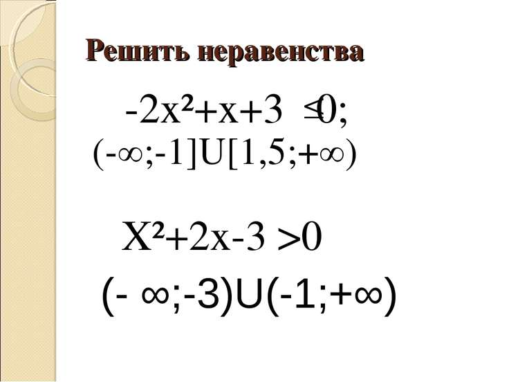 Решить неравенства -2x²+x+3 0; X²+2x-3 >0 (-∞;-1]U[1,5;+∞) (- ∞;-3)U(-1;+∞)
