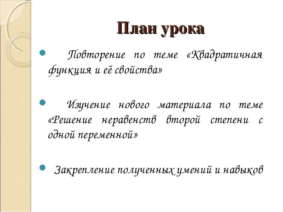 План урока Повторение по теме «Квадратичная функция и её свойства» Изучение н...