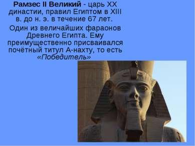 Рамзес II Великий - царь XX династии, правил Египтом в XIII в. до н. э. в теч...