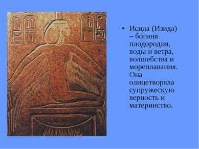 Исида (Изида) – богиня плодородия, воды и ветра, волшебства и мореплавания. О...