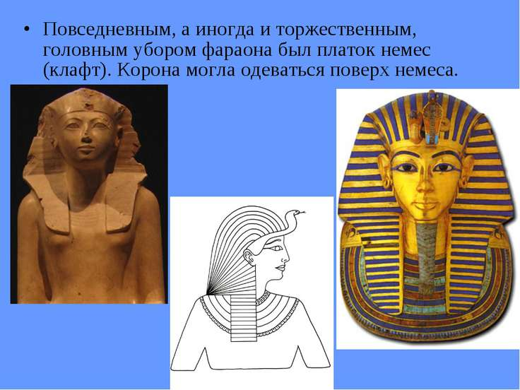 Повседневным, а иногда и торжественным, головным убором фараона был платок не...
