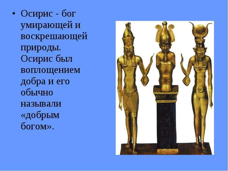 Осирис - бог умирающей и воскрешающей природы. Осирис был воплощением добра и...