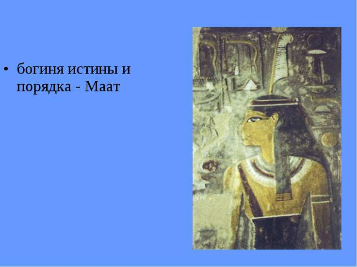 богиня истины и порядка - Маат
