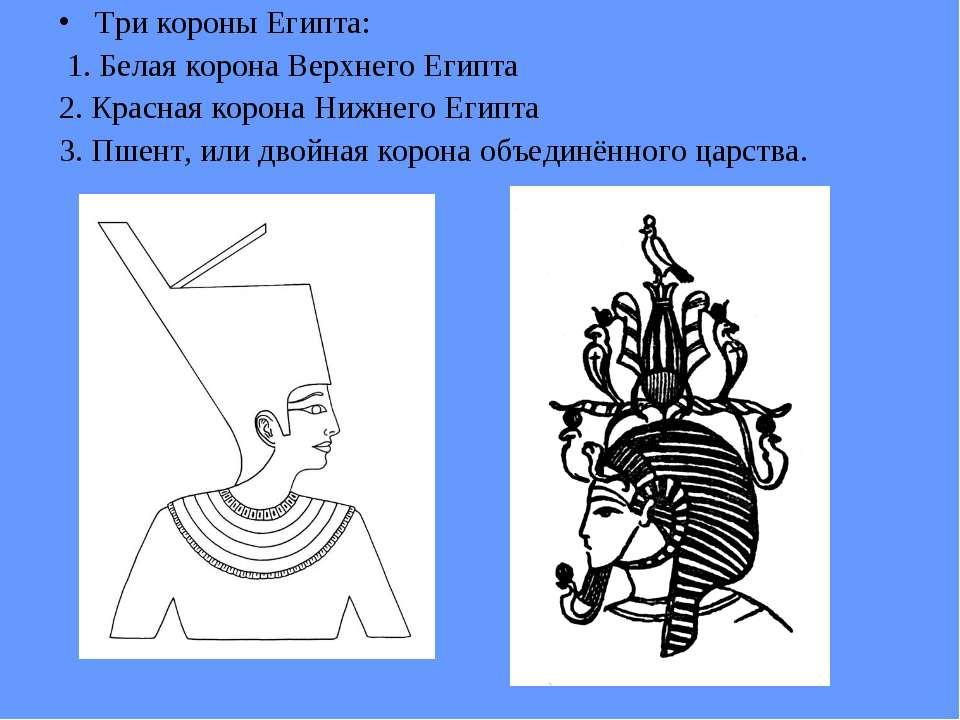 Три короны Египта: 1. Белая корона Верхнего Египта 2. Красная корона Нижнего ...