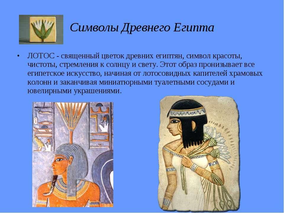Символы Древнего Египта ЛОТОС - священный цветок древних египтян, символ крас...