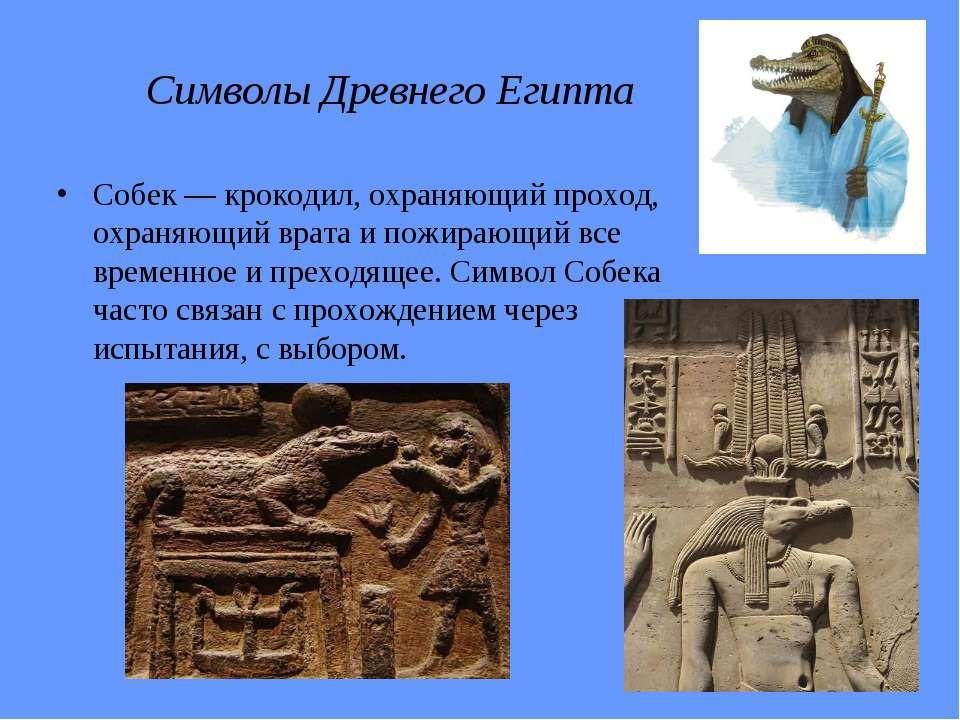 Символы Древнего Египта Собек — крокодил, охраняющий проход, охраняющий врата...