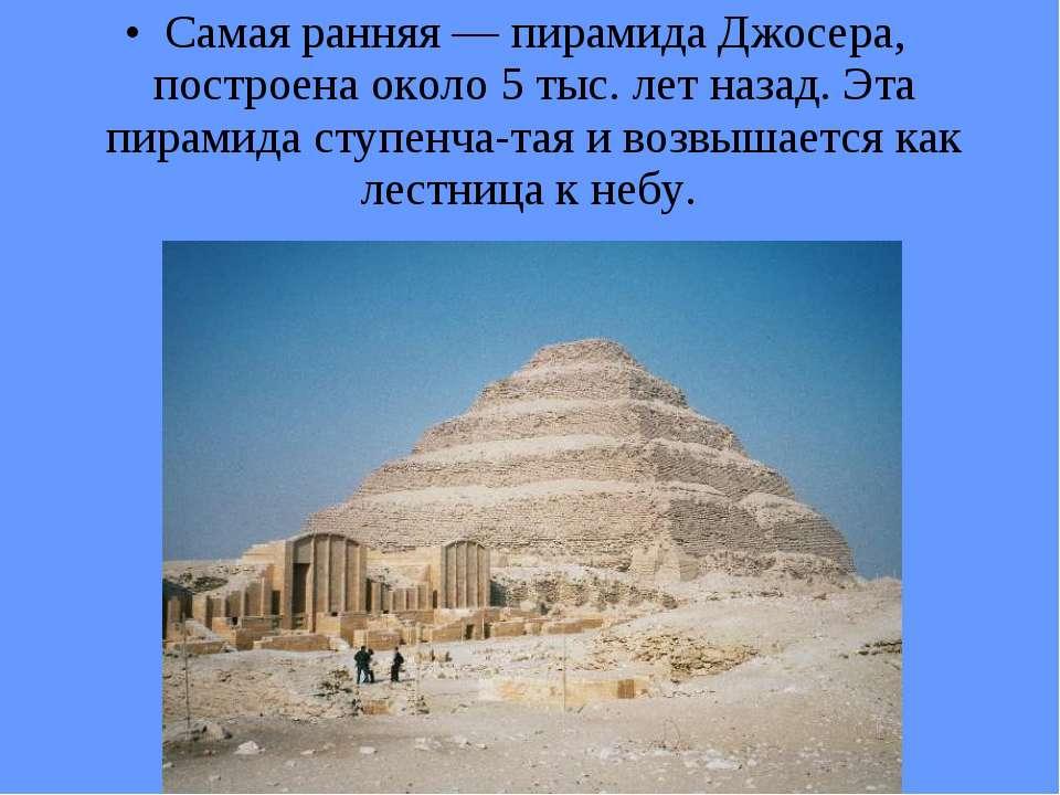Самая ранняя — пирамида Джосера, построена около 5 тыс. лет назад. Эта пирами...