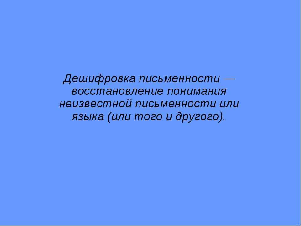 Дешифровка письменности — восстановление понимания неизвестной письменности и...
