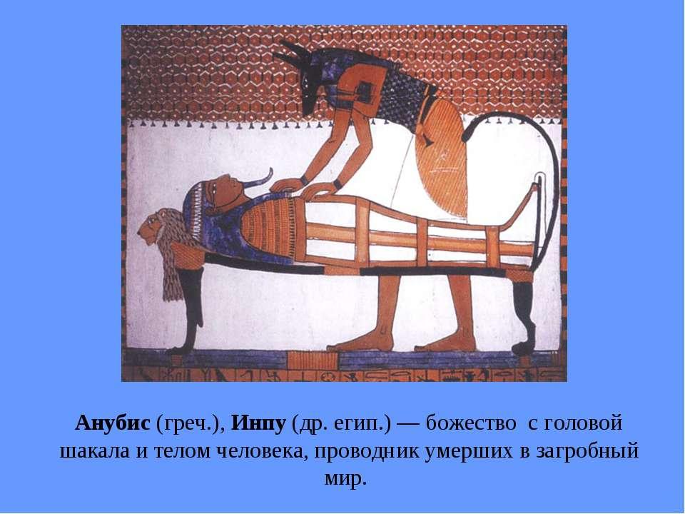 Анубис (греч.), Инпу (др. егип.)— божество с головой шакала и телом человека...