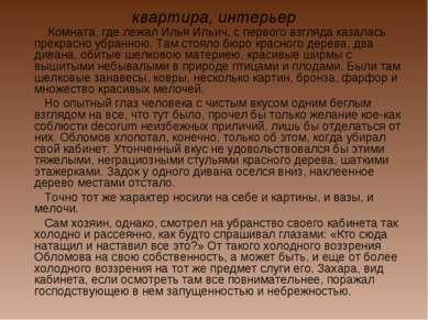 квартира, интерьер Комната, где лежал Илья Ильич, с первого взгляда казалась ...