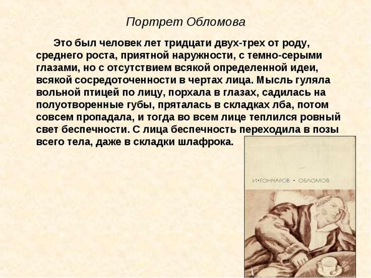 Портрет Обломова Это был человек лет тридцати двух-трех от роду, среднего рос...