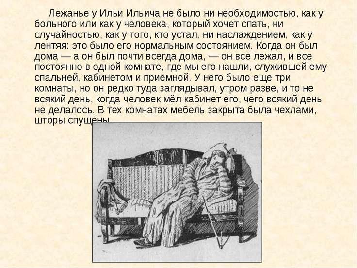 Лежанье у Ильи Ильича не было ни необходимостью, как у больного или как у чел...