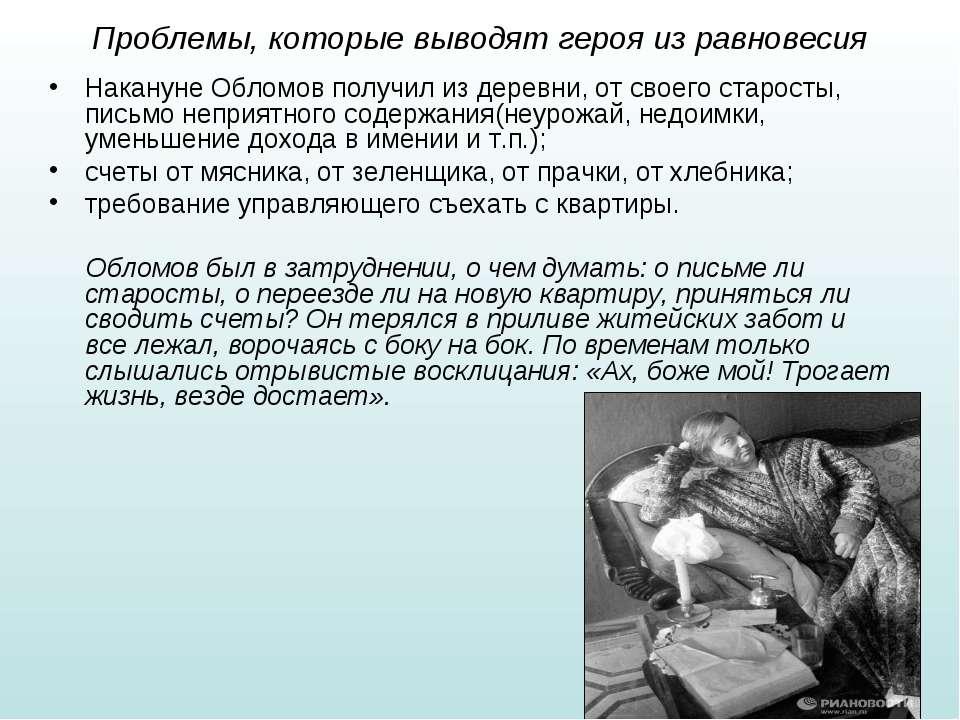 Проблемы, которые выводят героя из равновесия Накануне Обломов получил из дер...