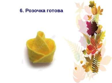 6. Розочка готова