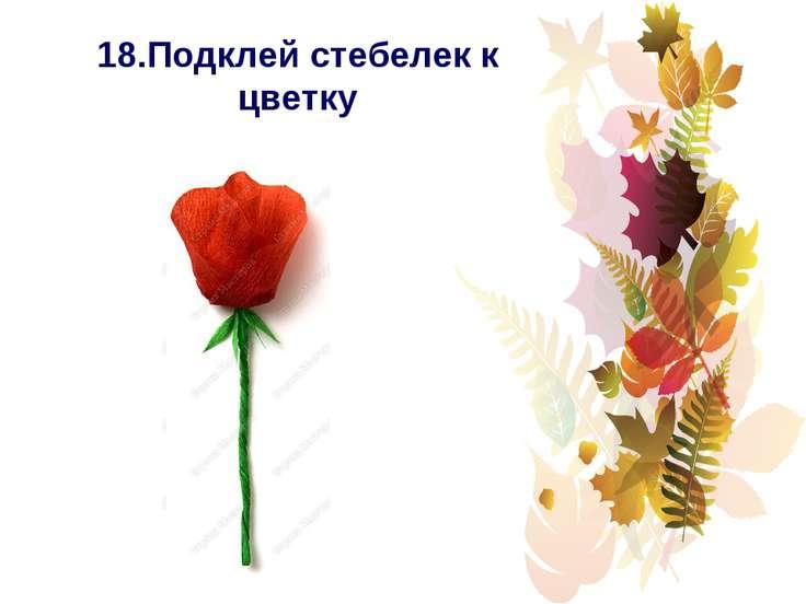 18.Подклей стебелек к цветку