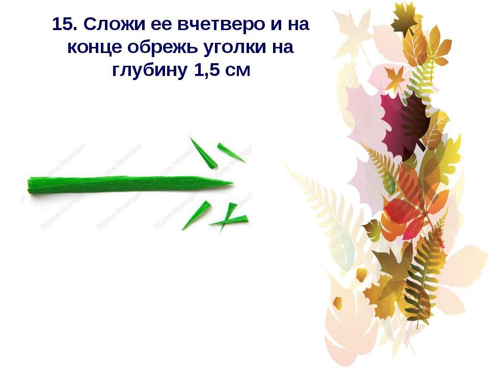 15. Сложи ее вчетверо и на конце обрежь уголки на глубину 1,5 см
