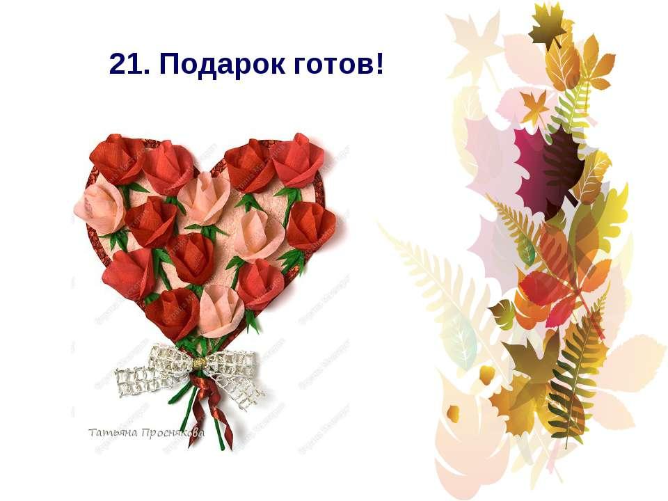 21. Подарок готов!