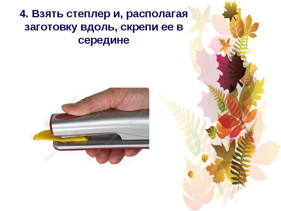4. Взять степлер и, располагая заготовку вдоль, скрепи ее в середине