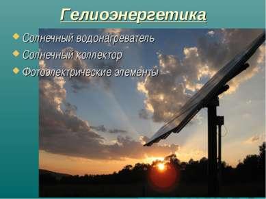 Гелиоэнергетика Солнечный водонагреватель Солнечный коллектор Фотоэлектрическ...