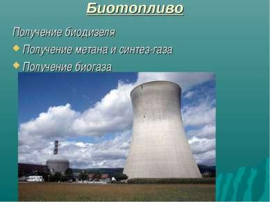 Биотопливо  Получение биодизеля Получение метана и синтез-газа Получение био...