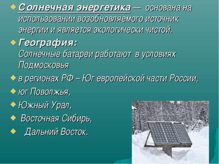 Солнечная энергетика— основана на использовании возобновляемого источник эн...
