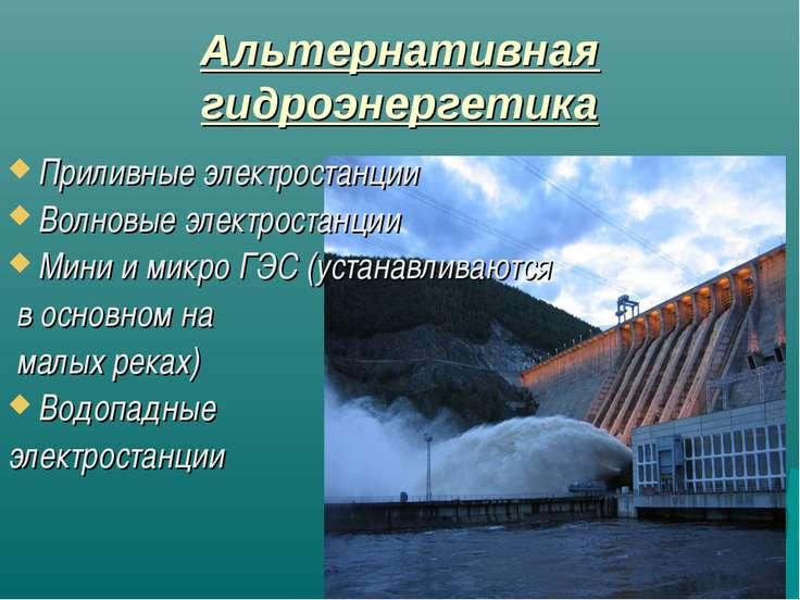 Альтернативная гидроэнергетика Приливные электростанции Волновые электростанц...
