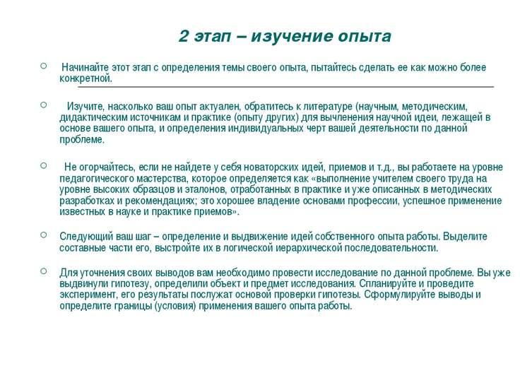 2 этап – изучение опыта Начинайте этот этап с определения темы своего опыта, ...