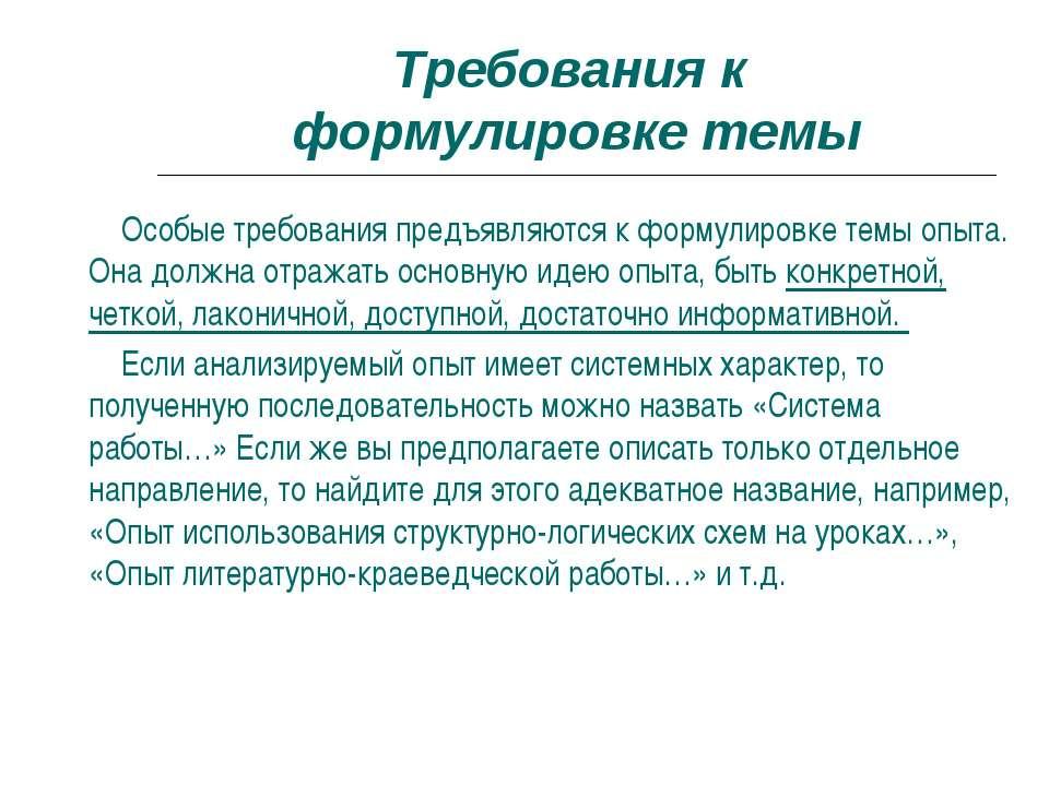 Требования к формулировке темы Особые требования предъявляются к формулировке...