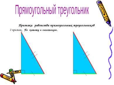 Признаки равенства прямоугольных треугольников 2 признак. По катету и гипотен...