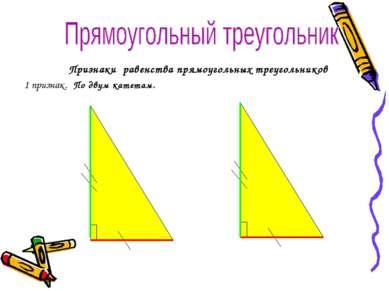 Признаки равенства прямоугольных треугольников 1 признак. По двум катетам.