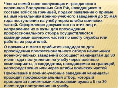 Члены семей военнослужащих и гражданского персонала Вооруженных Сил РФ, наход...
