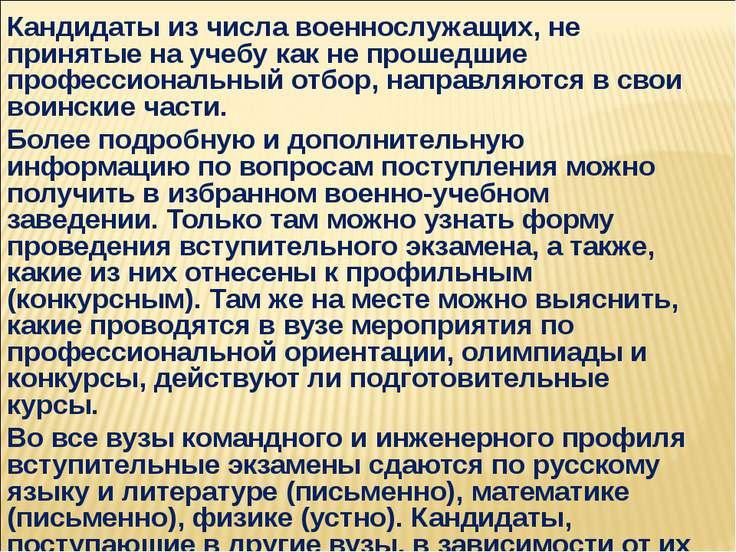 Кандидаты из числа военнослужащих, не принятые на учебу как не прошедшие проф...